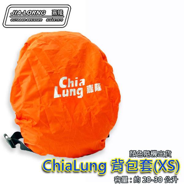 JIA LORNG 嘉隆 CL-004 背包套/雨套(XS)適用20~30L-顏色隨機 還有睡袋內套/羽絨睡袋/登山背包