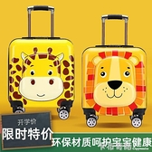 兒童拉桿箱男女18寸旅行箱寶寶行李箱20寸萬向輪密碼箱16寸登機箱 卡布奇諾
