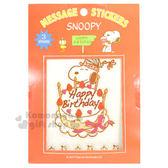 〔小禮堂〕史努比 防水裝飾貼紙《透明.生日蛋糕.禮物.星星》 4562295-51692