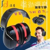 潔盾隔音耳罩睡眠睡覺學習用耳機專業射擊消音防噪降噪音 安妮塔小鋪