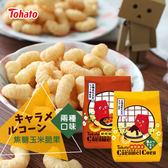 日本 Tohato 東鳩 期間限定 焦糖玉米脆果 77g 黑蜜黃豆粉 日式糰子 玉米脆果 彎彎餅乾 餅乾