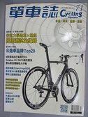【書寶二手書T6/雜誌期刊_FMW】單車誌_71期_風洞測試全紀錄