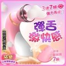情趣商品保固一年贈潤滑液 可愛跳蛋 按摩器 米小企 舌舔口愛 吸吮器 吸吮跳蛋 自慰器