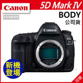 可傑  CANON  5D MARK IV  Body  單機身 5D4  4K錄影 黑色 公司貨 登錄送6000禮卷+原電至6/30