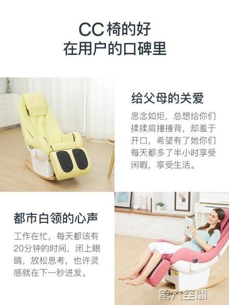 按摩椅 智慧按摩椅家用全自動全身揉捏多功能太空艙電動小型迷你 中秋好物 MKS