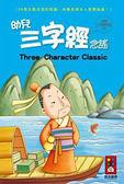 書立得-幼兒三字經念謠(附CD)(新版)
