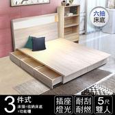 IHouse-山田 插座燈光房間三件(床頭+收納床底+功能櫃)雙人5尺胡桃