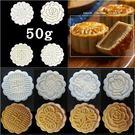 月餅模 餅乾模 50g  圓形玫瑰花  冰皮月餅模  廣式月餅模  糕點模 想購了超級小物