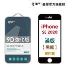 【GOR保護貼】iPhone SE(20...