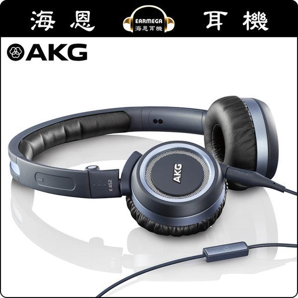 【海恩特價 ing】AKG K452 支援Android 系統手機通話功能 samsung HTC SONY (藍色)
