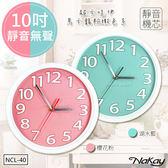 免運【NAKAY】10吋超靜音粉彩掛鐘/時鐘(NCL-40)馬卡龍元素