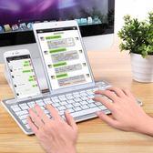 無線藍牙鍵盤安卓蘋果ipad平板電腦手機通用迷你便攜充電薄鍵盤igo     蜜拉貝爾