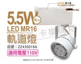 PHILIPS飛利浦 純淨光 LED 5.5W 2700K 黃光 24度 110V 白鐵 MR16軌道燈 _ ZZ430018A