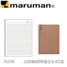 日本 maruman  N238 活頁橫條B6 牛皮紙封面 筆記本 40張 /本