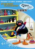 PINGU企鵝家族(1):令人又氣又愛的Pingu DVD