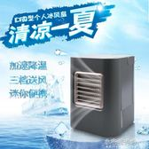 冷風機 idi微型冷氣機迷你空調扇加水便攜小空調冷風機usb家用微型電風扇 道禾生活館