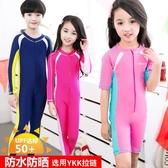 兒童泳衣兒童連身泳衣 男女中大童防曬寶寶游泳衣 舒適潛水服