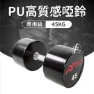 《商用級專業整體啞鈴》PU包覆高質感啞鈴45KG(單支)/整體啞鈴/重量啞鈴/重量訓練