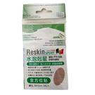 【171216348】ReSkin 水泡剋星 Blister(5 片裝/包) 腳跟&全方位~運動達人代理
