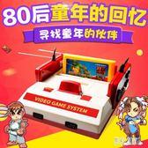 紅白機小霸王D99游戲機家用4k電視老式FC插卡雙人游戲機手柄卡懷舊PSPLB15091【彩虹之家】