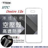 【愛瘋潮】宏達 HTC Desire 12s 高透空壓殼 防摔殼 氣墊殼 軟殼 手機殼