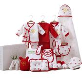 嬰兒衣服紅色新生兒禮盒套裝夏季初生滿月禮物剛出生寶寶用品 QQ927『優童屋』