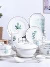 餐具套餐 碗碟套裝家用餐具新款碗筷套裝吃飯的碗好看的碗北歐ins陶瓷餐具【全館免運】