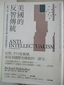 【書寶二手書T1/歷史_CF1】美國的反智傳統:宗教、民主、商業與教育如何形塑美國人對知識的