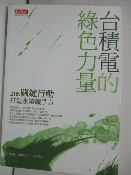 【書寶二手書T7/社會_AWG】台積電的綠色力量-21個關鍵行動打造永續競爭力_林靜宜