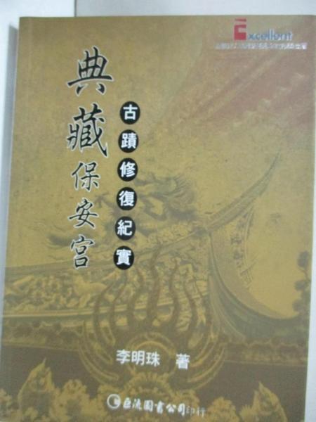 【書寶二手書T1/建築_FKJ】典藏保安宮:古蹟修復紀實_李明珠