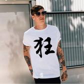 狂短袖T恤-2色 中文漢字網紅廢話文字潮刺青街頭滑板 成人Gildan亞洲版型