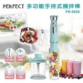 【品樂生活】☀免運 PERFECT 多功能手持式攪拌棒 PR-9828 400W