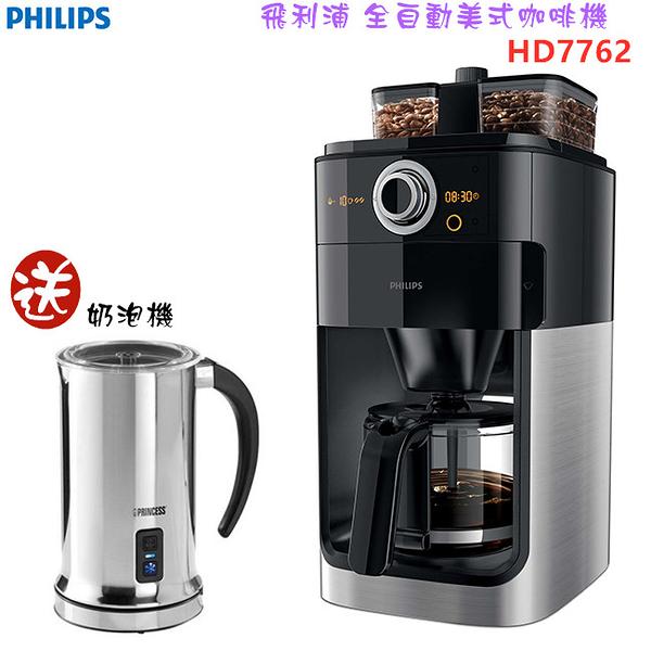 【現貨+贈自動冷熱奶泡機】飛利浦 HD7762/HD-7762 PHILIPS 全自動美式咖啡機 全新公司貨+二年保固