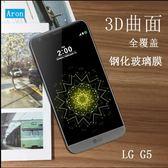 LG G5鋼化膜3D曲面全屏覆蓋H830/h868曲屏真抗藍光防爆玻璃手機膜