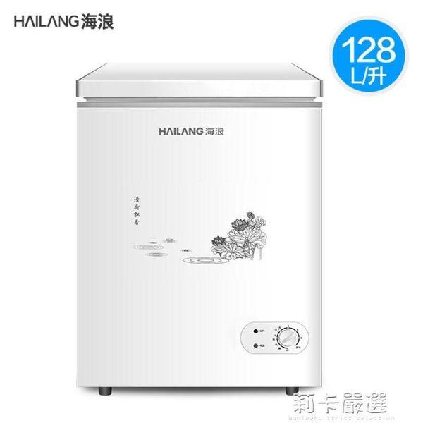 Hailang/海浪 Bd/Bc-128商用冷櫃小型小冰櫃家用迷你 冷藏冷凍櫃QM  莉卡嚴選