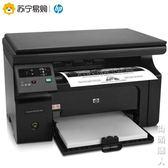 HP/惠普M1136黑白激光多功能打印機一體機家用辦公掃描打印一體機 NMS街頭潮人