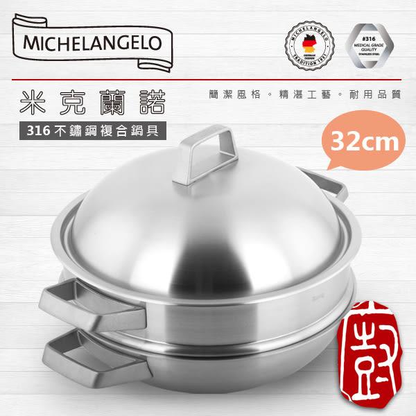 『義廚寶』米克蘭諾複合不鏽鋼_32cm蒸格   ❉原鮮美味 蒸的好健康❉