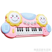 兒童電子琴玩具初學寶寶鋼琴音樂0-1-3歲男女孩嬰兒小孩益智玩具 聖誕節全館免運