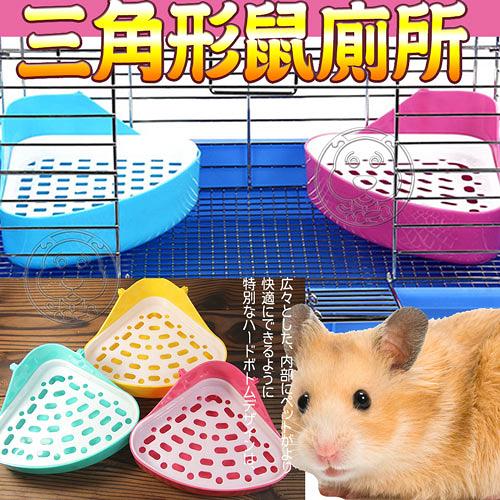 【培菓幸福寵物專營店】dyy》隔層型好清洗三角形鼠兔廁所便盆