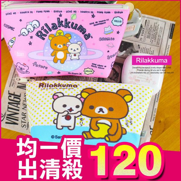 拉拉熊 懶懶熊 梯形化妝包 鉛筆袋 鉛筆盒 收納包 B01846