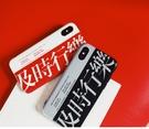 88柑仔店~及時行樂蘋果X手機殼潮牌文字iphone8/7plus情侶6s創意全包硅膠殼