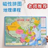 得力磁力中國地圖拼圖小學生磁性地理政區世界地形兒童益智玩具 NMS小艾新品