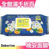 日本 BCL Saborino  期間限定 晚安面膜 28枚入 ALL IN ONE夜間保養【小福部屋】