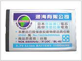 【采昇通訊】NOKIA BL-5CT 通海電池 1100mah 媲美 BL-5CT原廠電池 C6-01.C3-01.C5-00.5220.6303.6730.3720