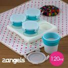 2angels 台灣設計製造 矽膠副食品儲存杯-120ml (四入)