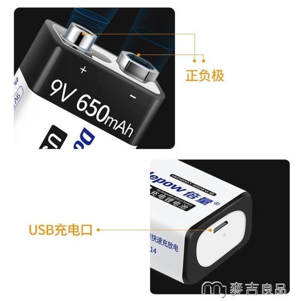 電池倍量9v充電電池USB大容量9v鋰電池650mAh充電無線麥克風KTV儀 麥吉良品