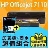 【印表機+墨水送精美好禮組】HP Officejet 7110 A3無線網路高速印表機+CN057AA/NO.932 原廠黑色墨水匣