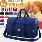 限定款旅行袋-免運旅行包袋 水洗尼龍布料行李包 時尚休閒大容量男女運動包