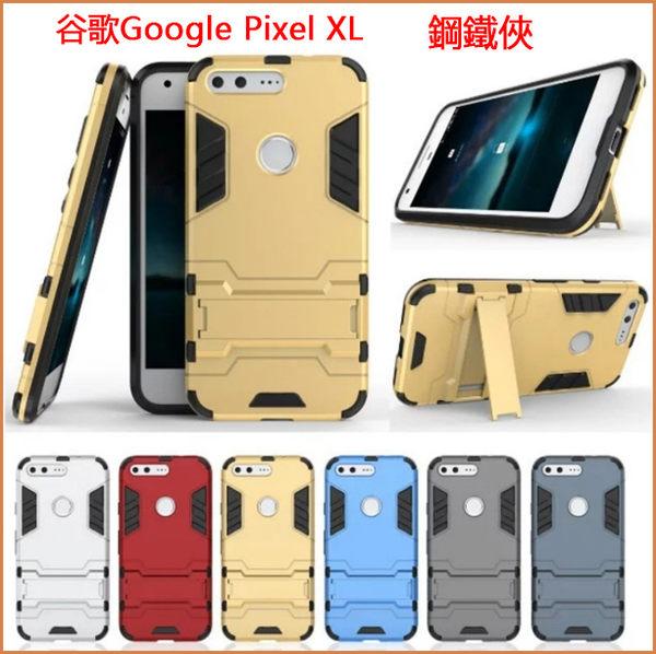 防摔手機殼 谷歌Google Pixel XL 手機殼 鋼鐵俠 支架 Pixel 保護殼 三防 Pixel xl 手機套 背蓋