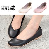 [Here Shoes]娃娃鞋-MIT台灣製 皮質面料 純色休閒V字口設計百搭款娃娃鞋-AA4331
